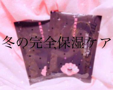 (♥:.RANNA :♥*さんの「我的美麗日記(私のきれい日記)黒真珠マスク<シートマスク・パック>」を含むクチコミ