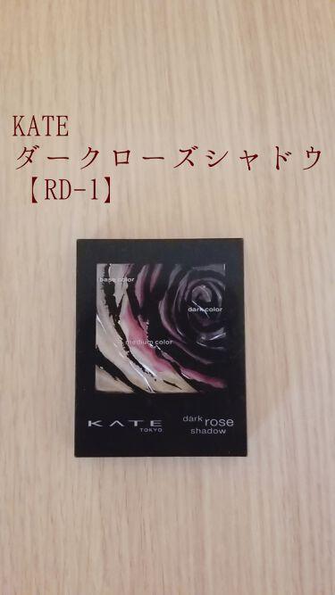 ダークローズシャドウ/KATE/パウダーアイシャドウを使ったクチコミ(1枚目)