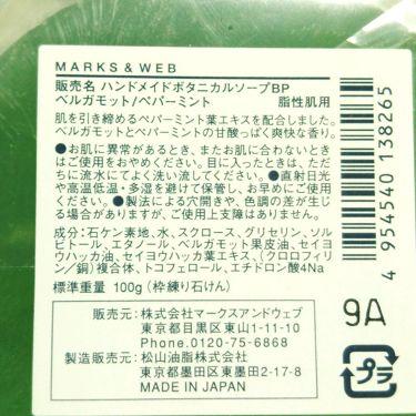 ハンドメイドボタニカルソープ ベルガモット/ペパーミント/MARKS&WEB/ボディ石鹸を使ったクチコミ(2枚目)