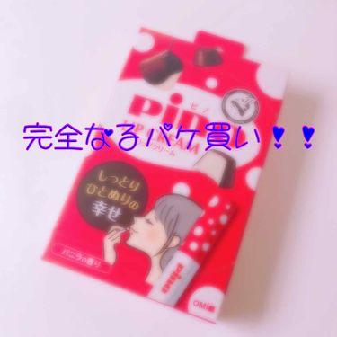 みっぽ、さんの「近江兄弟社メンタームリップピノ<リップケア・リップクリーム>」を含むクチコミ