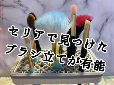 メイクブラシスタンド/セリア/その他化粧小物を使ったクチコミ(1枚目)