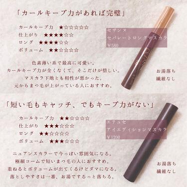 ロング&カールマスカラ アドバンストフィルム/ヒロインメイク/マスカラを使ったクチコミ(5枚目)