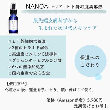 NANOA(ナノア) ヒト幹細胞美容液/NANOA/美容液を使ったクチコミ(2枚目)