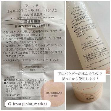 オイルコントロール ローション AC/アベンヌ/化粧水を使ったクチコミ(2枚目)