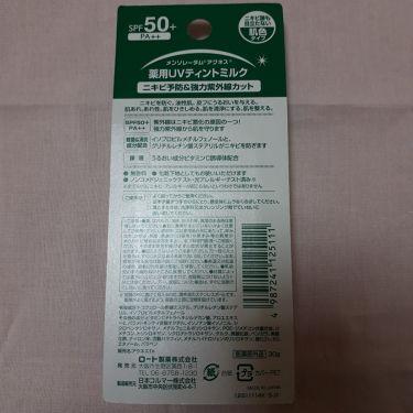 薬用スムースベースUVミルク/メンソレータム アクネス/化粧下地を使ったクチコミ(2枚目)