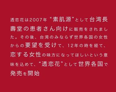 透恋花/透恋花/健康サプリメントを使ったクチコミ(4枚目)