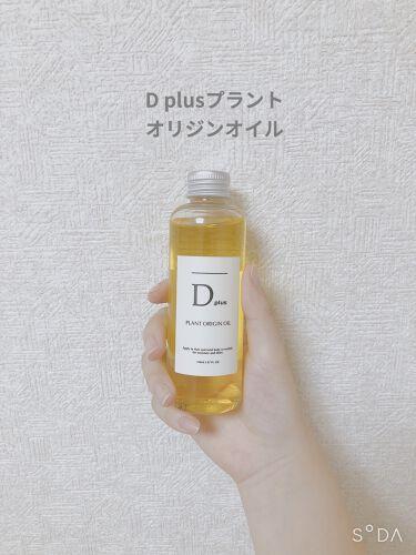 プラントオリジンオイル/D plus/ヘアオイルを使ったクチコミ(4枚目)