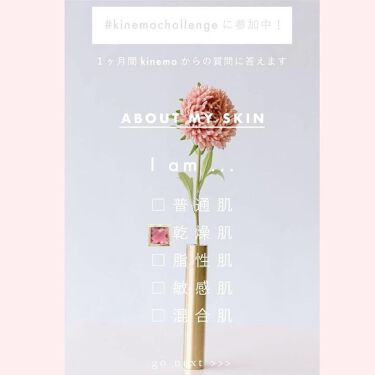 kinema.tokyoさんの「kinemaモイスチャーライジング・スキントナー (拭き取り化粧水)<化粧水>」を含むクチコミ