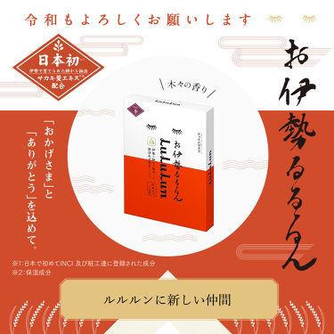 お伊勢ルルルン(木々の香り)(2袋入り)/ルルルン/シートマスク・パックを使ったクチコミ(1枚目)