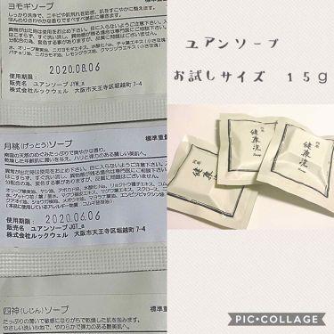 ユアンソープ 月桃/ユアンソープ/ボディ石鹸を使ったクチコミ(1枚目)