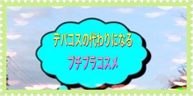 【画像付きクチコミ】ワタクシのよォ(」'ω')」オォオォオ!!!ウウゥゥアアォオ!!!!!!にね💧あまり(¥♡¥)⬅️無いなぁって人にだけ(*´3`)ヒミチュッ♡アラフィフ乾燥肌の(●╹ᴗ╹●)自論にて٩̋(ˊ•͈ꇴ•͈ˋ)و1⃣#クラランスの#メイクフ...
