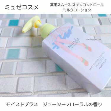 薬用スムーススキンコントロール ミルクローション モイストプラス ジューシーフローラルの香り/ミュゼコスメ/ボディローションを使ったクチコミ(1枚目)