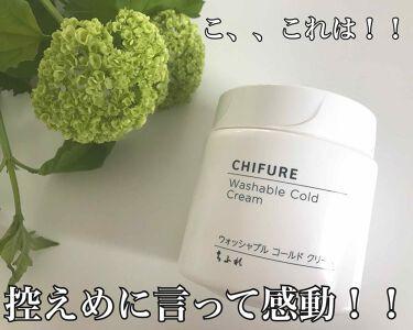 ありさん🐰🌸さんの「ちふれウォッシャブル コールド クリーム<マッサージ料>」を含むクチコミ