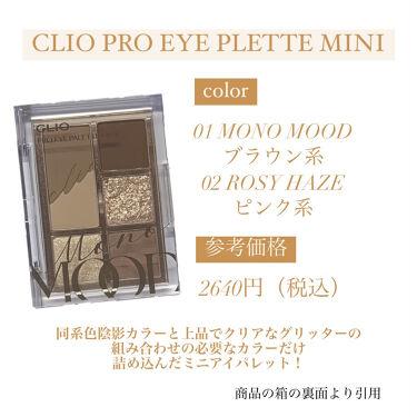 プロ アイパレット ミニ/CLIO/パウダーアイシャドウを使ったクチコミ(6枚目)
