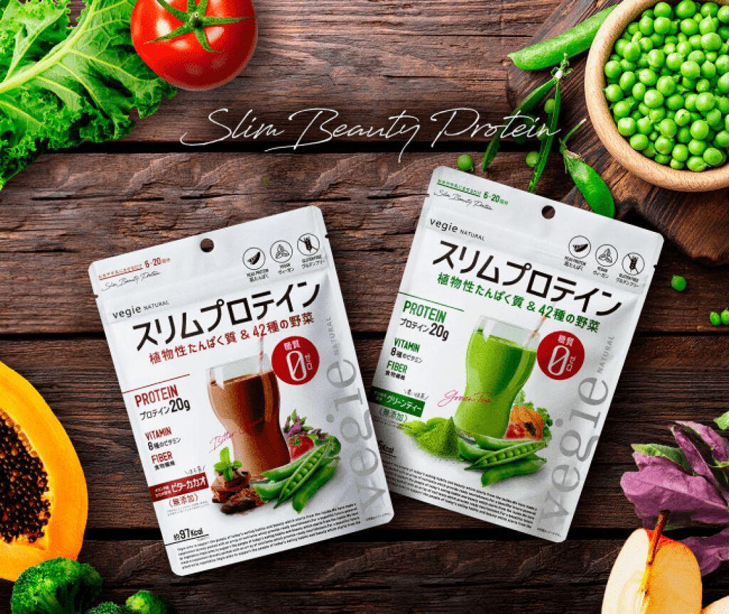 スリムプロテイン vegie natural