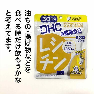 レシチン/DHC/健康サプリメントを使ったクチコミ(2枚目)