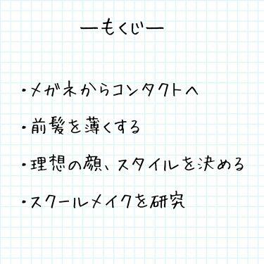 #中学デビュープロジェクト/その他を使ったクチコミ(2枚目)
