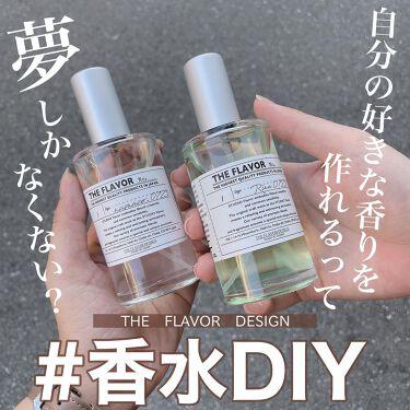 the flavor design/HE FLAVOR design/香水(その他)を使ったクチコミ(1枚目)
