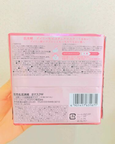 デイリーモイスチュアマスク(うるおい)/肌美精/シートマスク・パックを使ったクチコミ(3枚目)