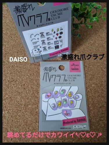ダイソーネイルシール/DAISO/その他を使ったクチコミ(1枚目)