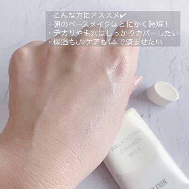 エリクシール ルフレ バランシング おしろいミルク/エリクシール/乳液を使ったクチコミ(3枚目)