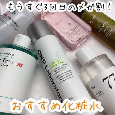Mugener Ampule mist/CNP Laboratory/ミスト状化粧水を使ったクチコミ(1枚目)