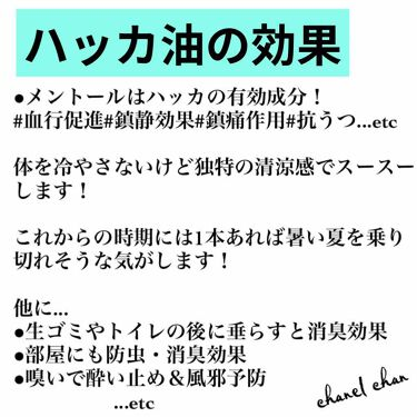 ハッカ油/北見ハッカ通商/その他を使ったクチコミ(2枚目)