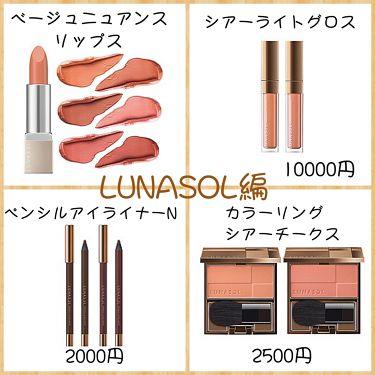 ベージュニュアンスリップス/LUNASOL/口紅を使ったクチコミ(3枚目)