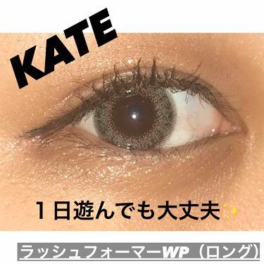 ラッシュフォーマー(ロング)/KATE/マスカラを使ったクチコミ(1枚目)