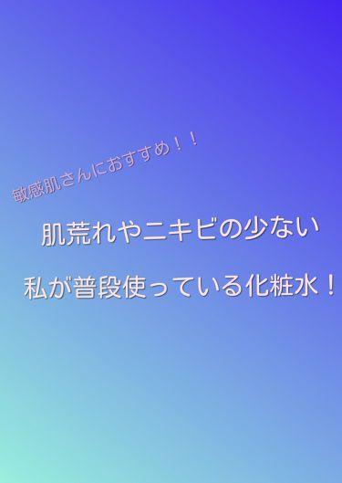 スキンコンディショナー/CEZANNE/化粧水を使ったクチコミ(1枚目)
