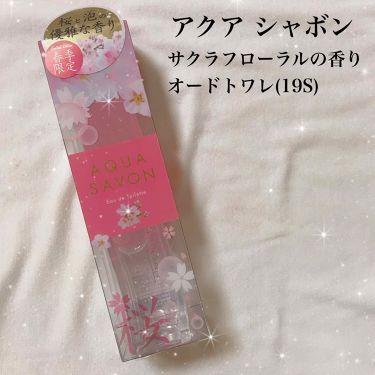 アクアシャボン サクラフローラルの香り/アクアシャボン/香水(レディース)を使ったクチコミ(1枚目)