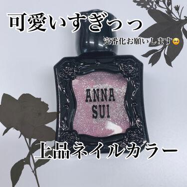ネイルカラー/ANNA SUI/マニキュアを使ったクチコミ(1枚目)