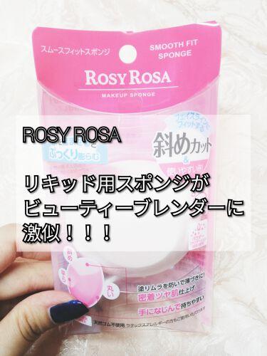 【画像付きクチコミ】《ROSYROSAの新作がビューティーブレンダーに激似‼️》今回はROSYROSAの丸型リキッド用スポンジのレビューです!ブラシもスポンジも基本ROSYROSAで特にスポンジ系は、安いのに海外コスメスポンジと似てて常にリピートしてます...