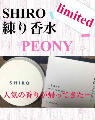 ピオニー 練り香水/SHIRO/香水(その他)を使ったクチコミ(1枚目)