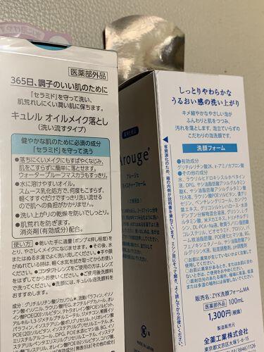 モイスチャーフォーム/アルージェ/洗顔フォームを使ったクチコミ(3枚目)