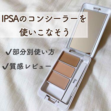 クリエイティブコンシーラーe/IPSA/コンシーラーを使ったクチコミ(1枚目)