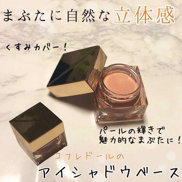 3Dトランスアイベース/コフレドール/化粧下地を使ったクチコミ(1枚目)
