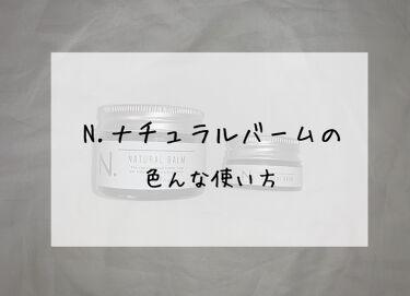 N. ナチュラルバーム/N./ヘアワックス・クリームを使ったクチコミ(1枚目)