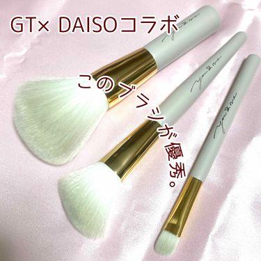 GT×DAISO フェイスブラシ/DAISO/メイクアップキットを使ったクチコミ(1枚目)