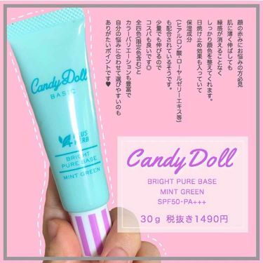 ブライトピュアベース/CandyDoll/化粧下地 by りぃちゃ