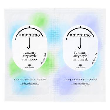 ふんわりエアリースタイル シャンプー&ヘアマスク 1dayお試し amenimo(アメニモ)
