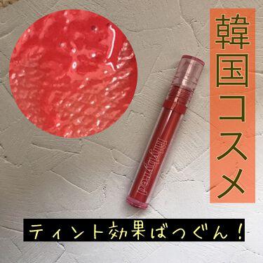 グラッシーレイヤー フィクシングティント/lilybyred/口紅を使ったクチコミ(1枚目)