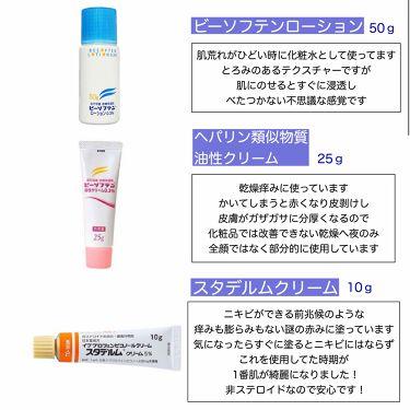 ビーソフテンクリーム0.3% (医薬品)/日医工ファーマ/その他を使ったクチコミ(3枚目)