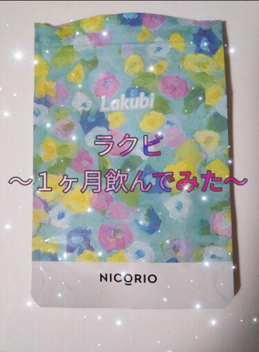 Lakubi(ラクビ)/NICORIO/健康サプリメントを使ったクチコミ(1枚目)