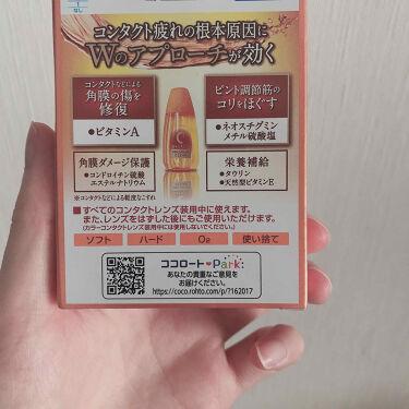 ロートCキューブ プレミアムクリア(医薬品)/ロート製薬/その他を使ったクチコミ(2枚目)