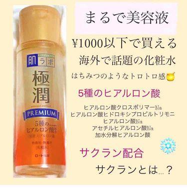ね こ  さんの「ロート製薬肌ラボ 極潤プレミアム ヒアルロン液<化粧水>」を含むクチコミ