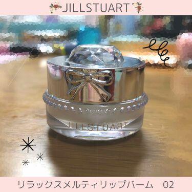 ジルスチュアート リラックス メルティ リップバーム/JILL STUART/リップケア・リップクリームを使ったクチコミ(1枚目)