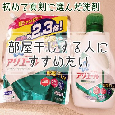 リビングドライ イオンパワージェル/アリエール/香り付き柔軟剤・洗濯洗剤を使ったクチコミ(1枚目)
