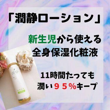 潤静/MuKu/美容液を使ったクチコミ(2枚目)
