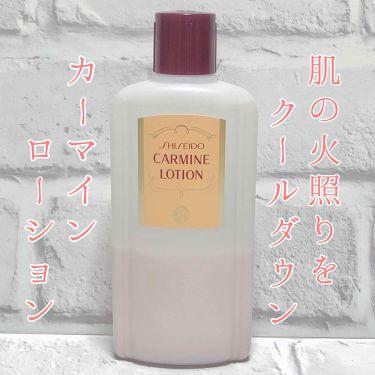 カーマインローション(N)/SHISEIDO/化粧水 by 櫻はる 🌸